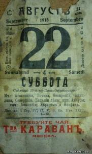 Реклама Т-ва Караван в Москве в календаре  - 3263890.jpg