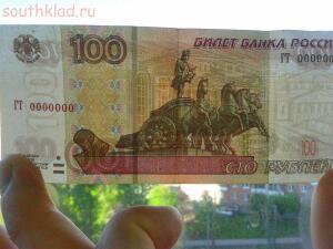 Банкнота ГТ 0000000 - 100_1.jpg