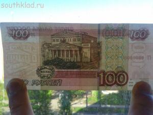 Банкнота ГТ 0000000 - 100_3.jpg