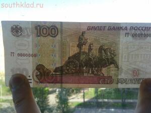 Банкнота ГТ 0000000 - 100_4.jpg