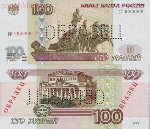 Банкнота ГТ 0000000 - 100 рублей рр 0000000.jpg