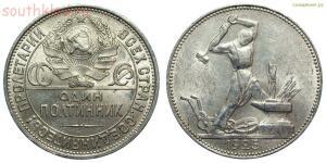 Рейтинг монет по версии Юг Клад - 50-kopeek-1925.jpg