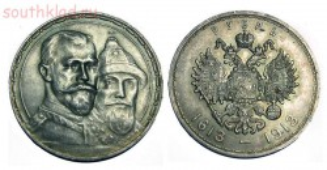 Рейтинг монет по версии Юг Клад - целковый.JPG