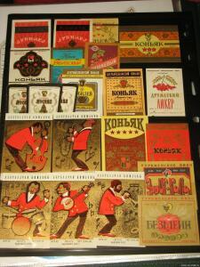 Этикетки от мини бутылочек СССР - 6856431.jpg