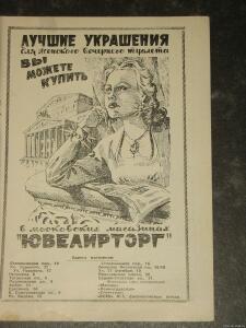 Реклама 50-х годов разное  - 1633595.jpg