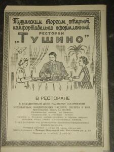 Реклама 50-х годов разное  - 6997191.jpg