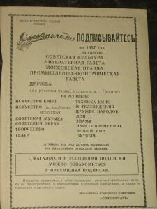 Реклама 50-х годов разное  - 6301498.jpg