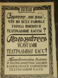 Реклама 50-х годов разное  - 6629408.jpg