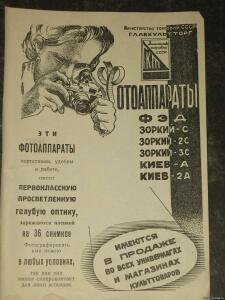 Реклама 50-х годов разное  - 4498951.jpg