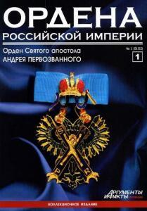 Журнал Ордена Российской империи с 1 по 22 номер - Ordena_rossiiskoi_imperii_1.jpg