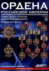 Журнал Ордена Российской империи с 1 по 22 номер - Ordena_rossiiskoi_imperii_2.jpg