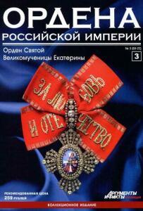 Журнал Ордена Российской империи с 1 по 22 номер - Ordena_rossiiskoi_imperii_3_2012.jpg