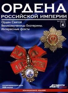 Журнал Ордена Российской империи с 1 по 22 номер - Ordena_Rossiiskoi_imperii_4_2012.jpg
