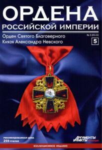 Журнал Ордена Российской империи с 1 по 22 номер - Ordena_Rossiiskoi_Imperii_5.jpg