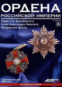Журнал Ордена Российской империи с 1 по 22 номер - Ordena_Rossiiskoi_Imperii_6.jpg