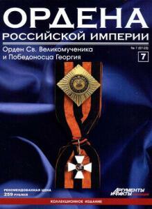 Журнал Ордена Российской империи с 1 по 22 номер - Ordena_Rossiiskoi_imperii_7_2012.jpg