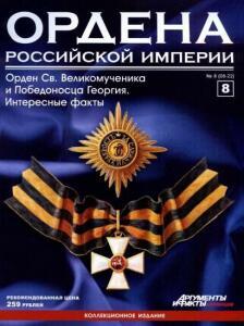Журнал Ордена Российской империи с 1 по 22 номер - Ordena_Rossiiskoi_imperii_8_2012.jpg
