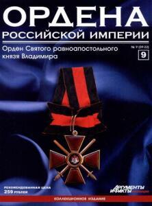 Журнал Ордена Российской империи с 1 по 22 номер - Ordena_Rossiiskoi_imperii_9.jpg