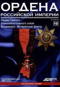 Журнал Ордена Российской империи с 1 по 22 номер - Ordena_Rossiiskoi_imperii_10.jpg