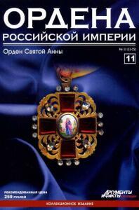 Журнал Ордена Российской империи с 1 по 22 номер - Ordena_Rossiiskoi_imperii_11.jpg