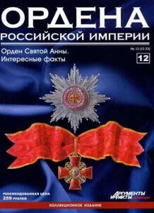 Журнал Ордена Российской империи с 1 по 22 номер - Ordena_Rossiiskoi_imperii_12.jpg