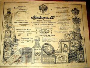 БОКАРЪ и К. 1901г. - 8280598.jpg