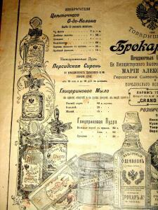 БОКАРЪ и К. 1901г. - 6086913.jpg