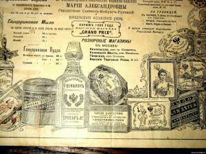 БОКАРЪ и К. 1901г. - 3630454.jpg
