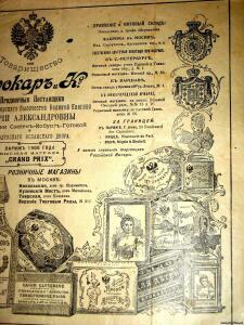 БОКАРЪ и К. 1901г. - 2850330.jpg