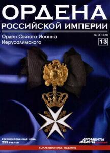 Журнал Ордена Российской империи с 1 по 22 номер - Ordena_Rossiiskoi_Imperii_13.jpg