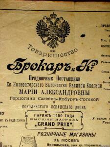 БОКАРЪ и К. 1901г. - 5610343.jpg