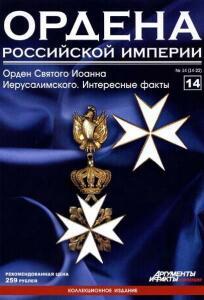 Журнал Ордена Российской империи с 1 по 22 номер - Ordena_Rossiiskoi_Imperii_14_2012.jpg