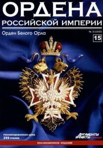 Журнал Ордена Российской империи с 1 по 22 номер - Ordena_Rossiiskoji_imperii_15.jpg