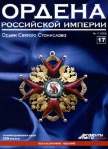 Журнал Ордена Российской империи с 1 по 22 номер - Ordena_Rossiiskoi_Imperii_17.jpg
