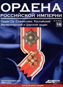 Журнал Ордена Российской империи с 1 по 22 номер - Ordena_Rossiiskoi_imperii_18.jpg