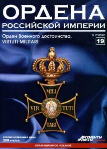 Журнал Ордена Российской империи с 1 по 22 номер - Ordena_Rossiiskoi_Imperii_19.jpg