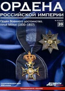 Журнал Ордена Российской империи с 1 по 22 номер - Ordena_Rossiiskoi_imperii_20.jpg