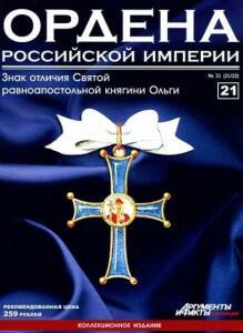 Журнал Ордена Российской империи с 1 по 22 номер - Ordena_Rossiiskoi_imperii_21.jpg