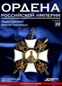 Журнал Ордена Российской империи с 1 по 22 номер - Ordena_Rossiskoi_imperii_22.jpg