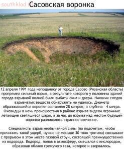 10 аномальных зон России - 7P22Z2gJYXo.jpg