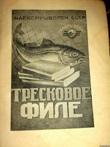 Реклама НАРКОМПИЩЕПРОМ СССР - 9326143.jpg