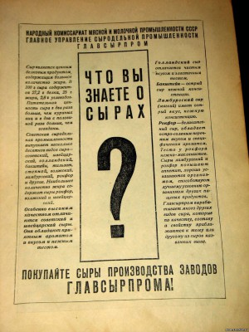 Реклама НАРКОМПИЩЕПРОМ СССР - 7902281.jpg