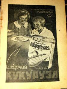 Реклама НАРКОМПИЩЕПРОМ СССР - 9327651.jpg