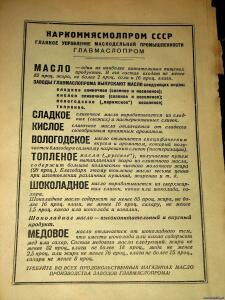 Реклама НАРКОМПИЩЕПРОМ СССР - 5670190.jpg