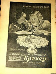 Реклама НАРКОМПИЩЕПРОМ СССР - 2656811.jpg