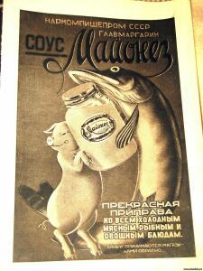 Реклама НАРКОМПИЩЕПРОМ СССР - 0518547.jpg