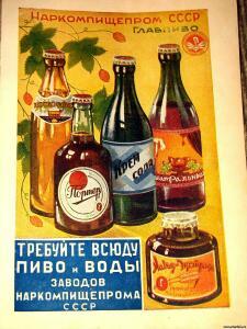 Реклама НАРКОМПИЩЕПРОМ СССР - 1674659.jpg