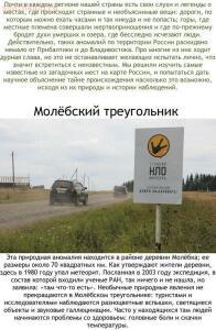 10 аномальных зон России - qaEN2OEidSA.jpg