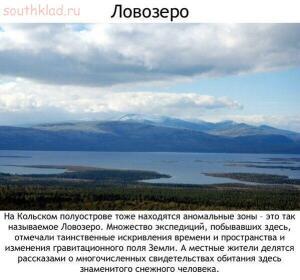 10 аномальных зон России - tp41GPA_OFE.jpg