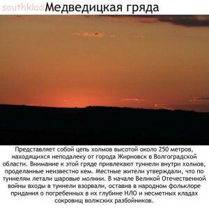 10 аномальных зон России - wwVDZBnNiZk.jpg